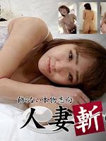 C0930 hitozuma1276 人妻斬り 宮木 千帆 28歳