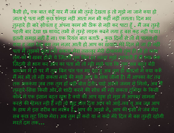 funny love letter for boyfriend in hindi