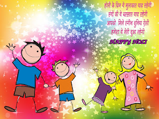 happy-holi-cartoon-images-bengali-msg-photos-2017-for-whatsapp-facebook