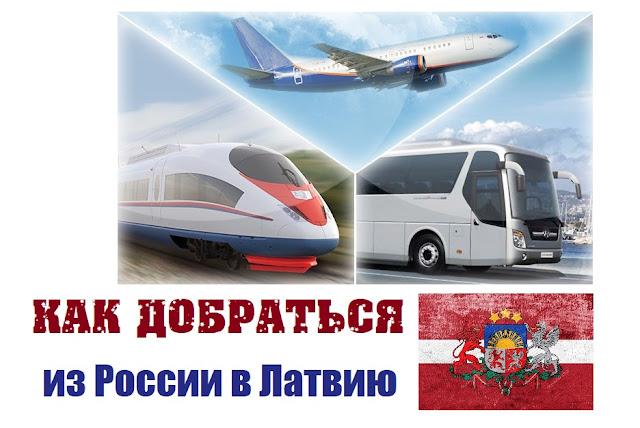 Как добраться из России в Латвию
