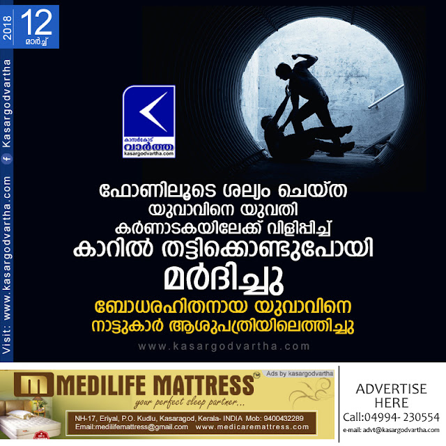 Manjeshwaram, Kasaragod, Kerala, News, Youth, Car, Assault, Hospital, Complaint, Police, Case, Investigation, Natives,Youth assaulted by gang; police investigation started.