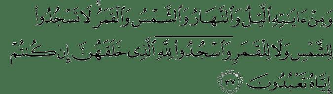 Surat Fushshilat ayat 37