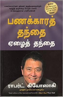 Download Free Rich Dad Poor Dad (TAMIL) Book PDF