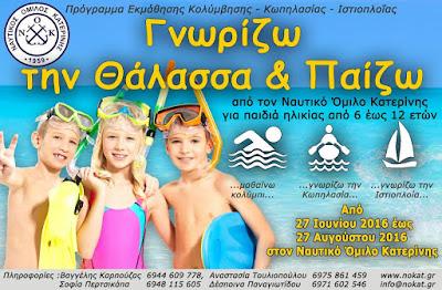 Άρχισαν οι εγγραφές στο πρόγραμμα «Γνωρίζω την Θάλασσα και Παίζω» που πραγματοποιεί ο ΝΑΥΤΙΚΟΣ ΟΜΙΛΟΣ ΚΑΤΕΡΙΝΗΣ