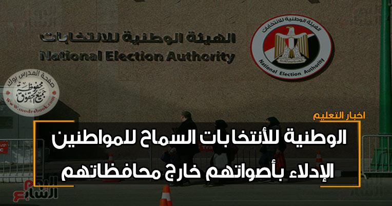 الوطنية للأنتخابات تسمح للمواطنين الإدلاء بأصواتهم خارج محافظاتهم