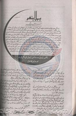 Pehla pathar novel by Mirza Amjad Baig pdf.
