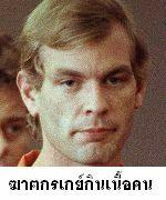 เจฟฟรีย์ ดาห์เมอร์ ฆาตกรรักร่วมเพศกินเนื้อคน