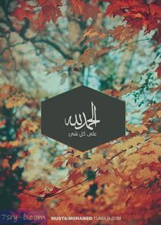 صور الحمد لله , صور مكتوب عليها الحمد لله , خلفيات ورمزيات الحمد لله جميلة وجديدة
