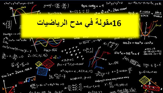 أروع 16 مقولة في مدح الرياضيات قالها متابعي صفحة عالم الرياضيات عالم الرياضيات