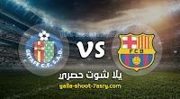 نتيجة مباراة برشلونة وخيتافي اليوم السبت بتاريخ 15-02-2020 الدوري الاسباني