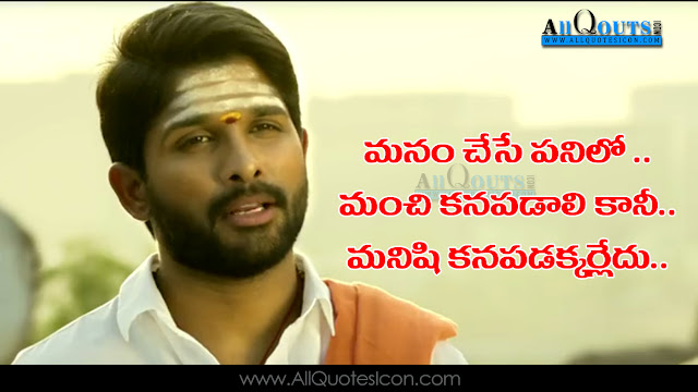 Telugu-DJ-Duvvada-Jagannadham-Movie-telugu-movie-Prabhas-dialogues-Whatsapp-Pictures-Facebook-ImagesWishes-In-Telugu-Best-Wallpapers-Nice-HD-Pictures-Free