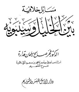 تحميل كتاب مسائل خلافية بين الخليل وسيبويه pdf فخر صالح سليمان قدارة
