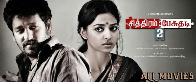 Chithiram Pesudhadi 2 Movie pic