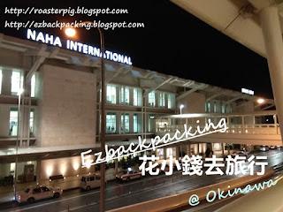那霸機場國際線天橋