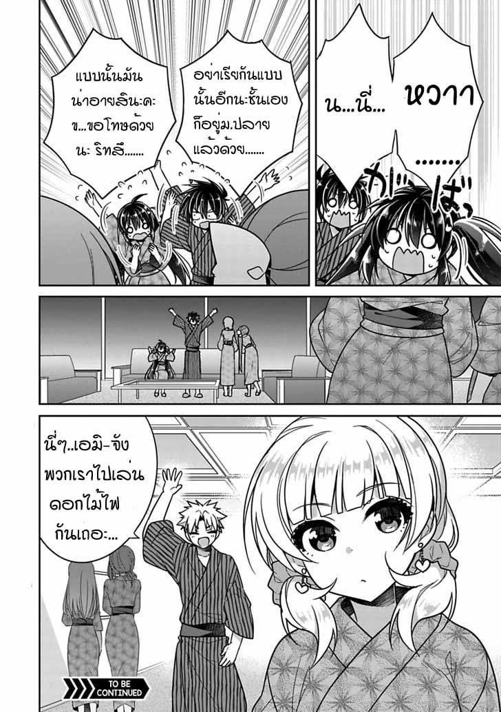Siscon Ani to Brocon Imouto ga Shoujiki ni Nattara - หน้า 7