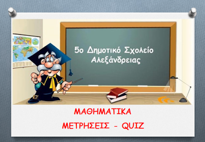 http://atheo.gr/yliko/math/metriseis.q/index.html