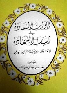 حمل كتاب أبواب السعادة في أسباب الشهادة للإمام السيوطي