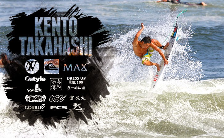 http://www.surfing-style.com/feature/2014/06/pro-surfer_takahashi_kento.php