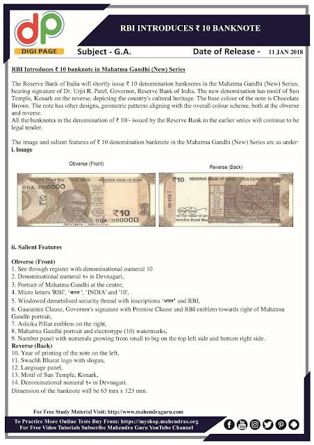 DP | IBPS Clerk Mains : RBI Introduces ₹ 10 Banknote | 11 - 01 -18