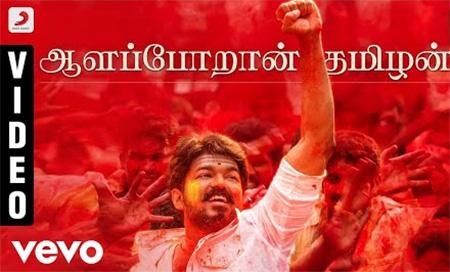 Mersal – Aalaporan Thamizhan Tamil Video | Vijay | A.R. Rahman