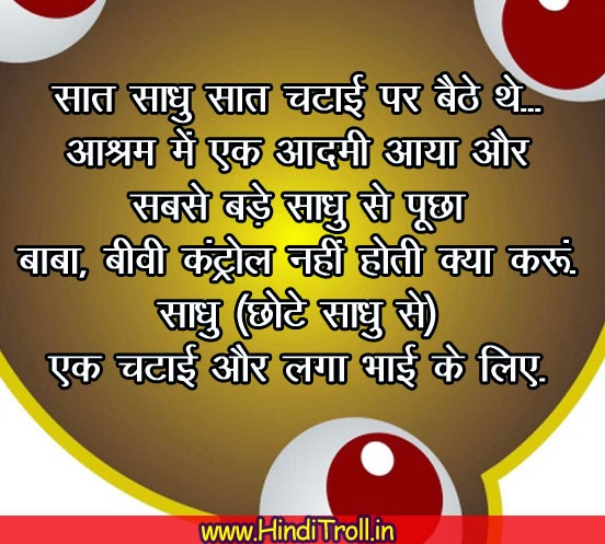 Joke With Qoutes In Hindi | Search Results | Calendar 2015