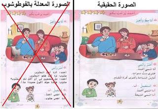 وزارة التعليم توضح للمغاربة حقيقة الصور المتداولة للمقررات الدراسية الجديدة (صور)