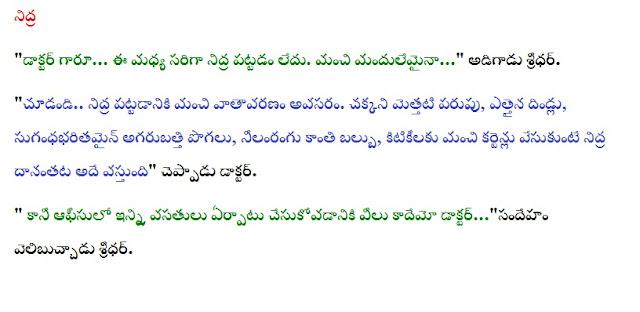 Telugu Comedy Jokes | Jokes in Telugu