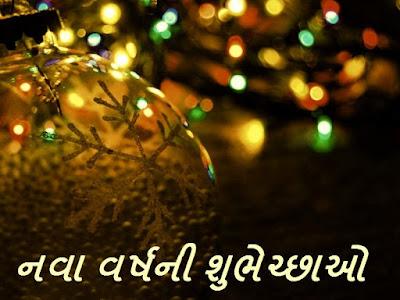 Nav Varsh ki Shubhkamnayei New Year 2017 Images