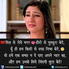 sad shayari in hindi font