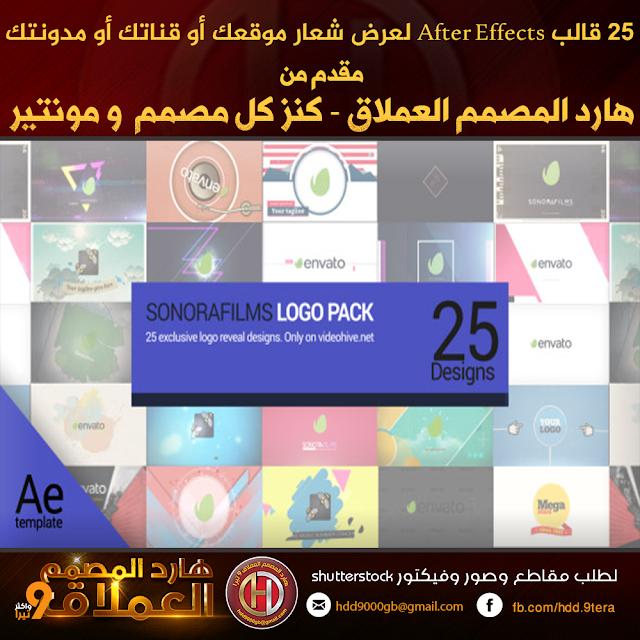 25 قالب After Effects لعرض شعار موقعك