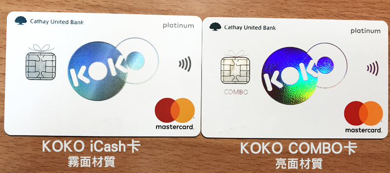 【國泰世華】KOKO COMBO卡 卡片介紹