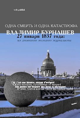 Владимир Бурнашев. Из дневников молодого журналиста