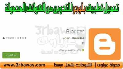 تحميل تطبيق بلوجر Blogger App للتدوين من الهواتف المحمولة