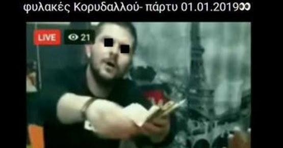 Πάρτι και γλέντια αλβανών κρατουμένων σε κελιά - σουίτες-βίντεο