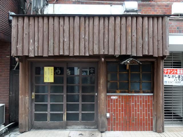 居酒屋,中野〈著作権フリー無料画像〉Free Stock Photos