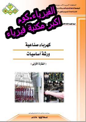 تحميل كتاب كهرباء صناعية pdf برابط مباشر