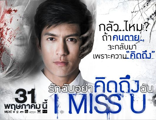 I miss you thailand horror movie download / Did you know