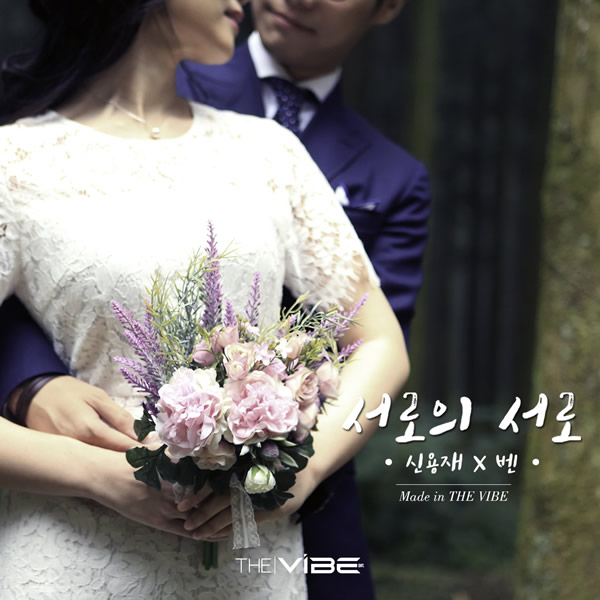 Download Lagu Shin Yong Jae (4men), Ben Terbaru