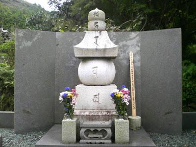 山木兼隆の墓