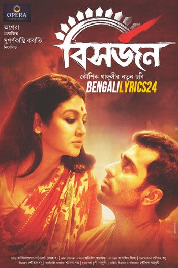 Bisarjan (2017) Bengali Movie, Abir, Joya Ahsan, All Songs, Lyrics, Videos
