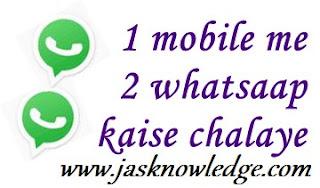 1 mobile me 2 whatsapp kaise chalaye