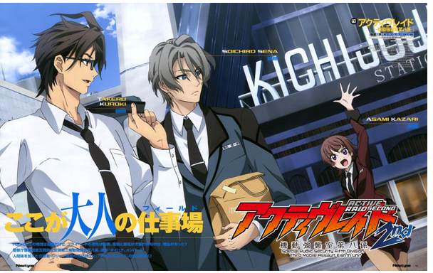 Download Anime Active Raid Second: Kidou Kyoushuushitsu [Subtitle Indonesia]