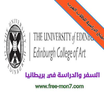 منح دراسية ممولة للدراسة في بريطانيا بجامعة Edinburgh College of Art