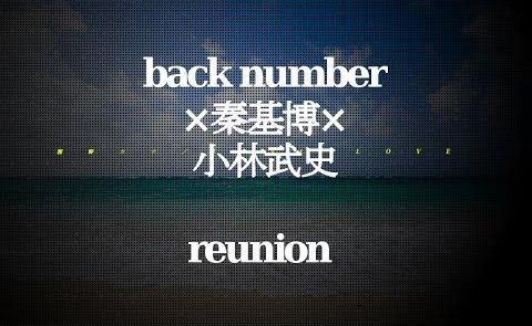 back number x 秦基博 (Motohiro Hata) x 小林武史 (Takeshi Kobayashi) – reunion Lyrics 歌詞