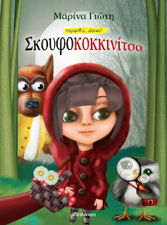 https://www.dioptra.gr/Vivlio/556/717/Skoufokokkinitsa/