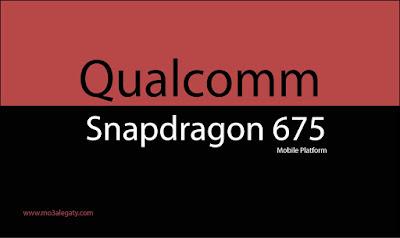 مواصفات معالج كوالكوم سناب دراجون 675  Snapdragon 675