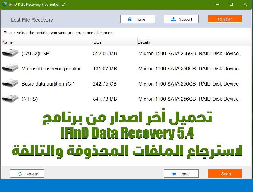 تحميل أخر اصدار من برنامج iFinD Data Recovery لاسترجاع الملفات المحذوفة والتالفة