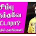 Tamil producer angry on SImbu