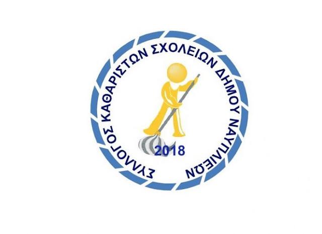 25 Απριλίου θα πιστωθούν τα χρήματα στους λογαριασμούς των Καθαριστών Σχολείων του Δήμου Ναυπλιέων