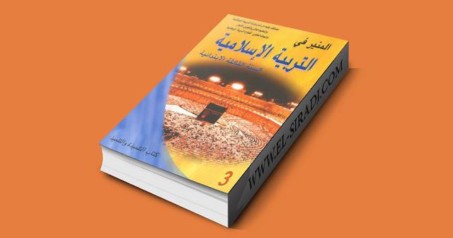المنير في التربية الإسلامية للمستوى الثالث